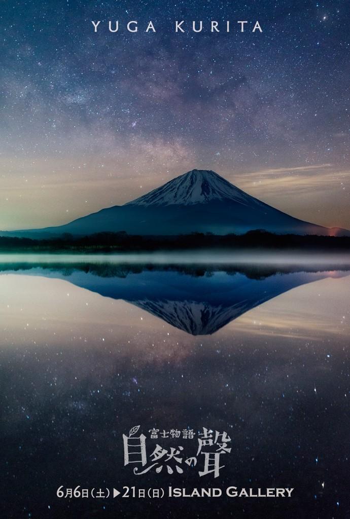 yuga_2015fuji