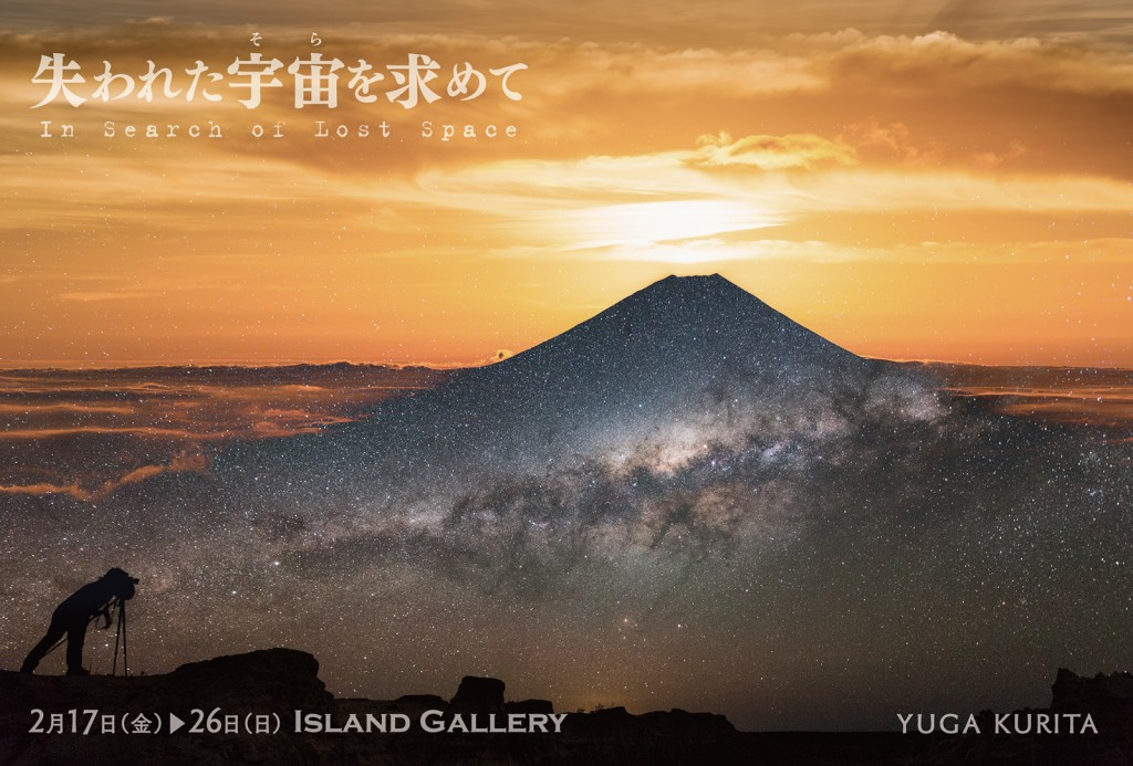 "Yuga Kurita Photo Exhibition ""In Search of Lost Space"""